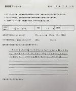 坂本芽依さん 【シンスプリントを治療:陸上】