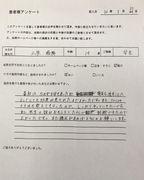 小原瑞樹さん 【 筋筋膜性腰痛症を治療:女子サッカー 】