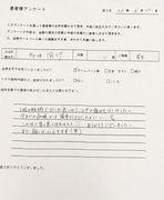 多田凪沙さん 【 ジャンパー膝を治療:ミニバス 】